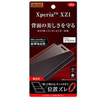 ray-out Xperia XZ1 背面保護フィルム TPU 光沢 衝撃吸収