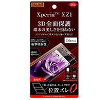 ray-out Xperia XZ1 フィルム TPU 光沢 フルカバー 衝撃吸収