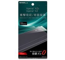 ray-out Xperia XZs 背面保護フィルム TPU 光沢 耐衝撃