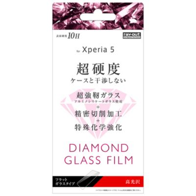 ray-out Xperia 5 ダイヤモンドガラス 10H アルミノシリケート 光沢