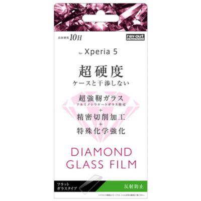ray-out Xperia 5 ダイヤモンドガラス 10H アルミノシリケート 反射防止