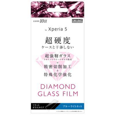 ray-out Xperia 5 ダイヤモンドガラス 10H アルミノシリケート ブルーライトカット