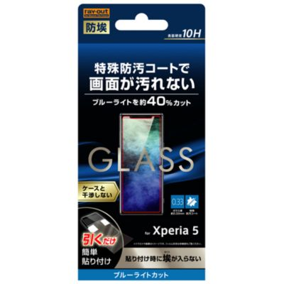 ray-out Xperia 5 ガラス 防埃 10H ブルーライトカット ソーダガラス