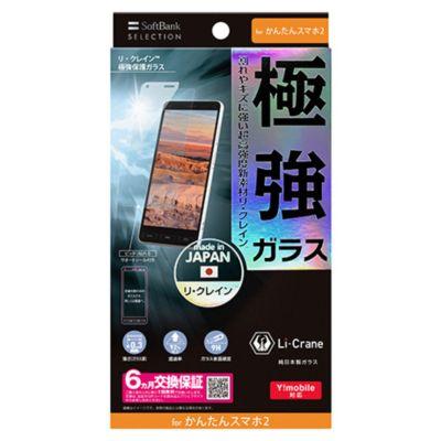 SoftBank SELECTION リ・クレイン(TM) 極強保護ガラス for かんたんスマホ2