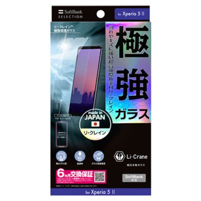 SoftBank SELECTION リ・クレイン™ 極強保護ガラス for Xperia 5 II