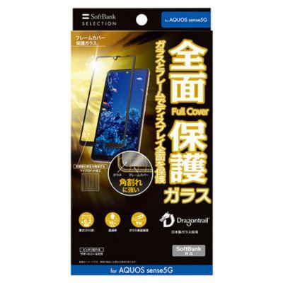 SoftBank SELECTION フレームカバー 保護ガラス for AQUOS sense5G