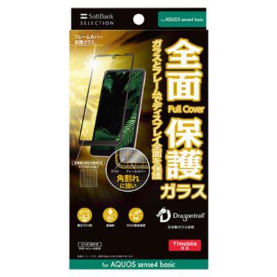 SoftBank SELECTION フレームカバー 保護ガラス for AQUOS sense4 basic