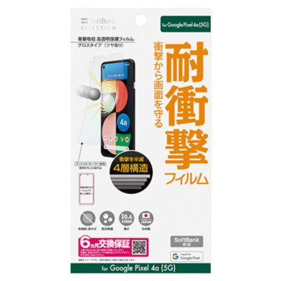 SoftBank SELECTION 衝撃吸収高透明保護フィルム for Google Pixel 4a (5G)