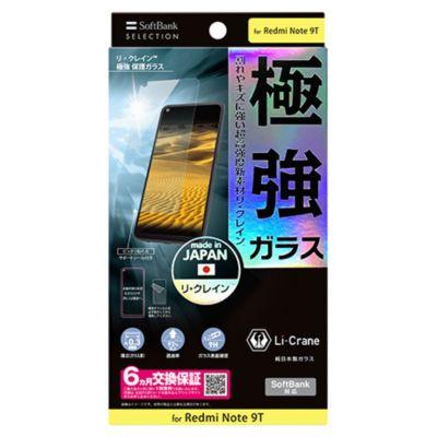 SoftBank SELECTION リ・クレイン(TM) 極強 保護ガラス for Redmi Note 9T