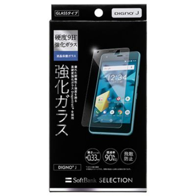 SoftBank SELECTION 液晶保護ガラス for DIGNO® J