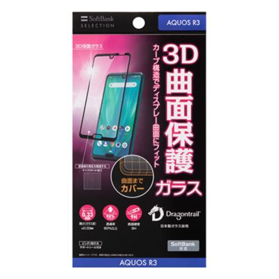 SoftBank SELECTION 3D保護ガラス for AQUOS R3