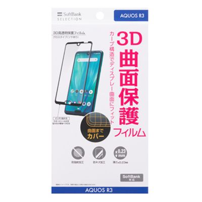 SoftBank SELECTION 3D高透明保護フィルム for AQUOS R3