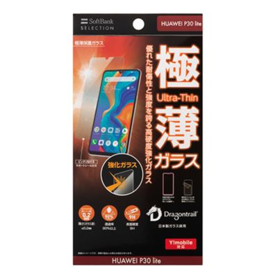 SoftBank SELECTION 極薄保護ガラス for HUAWEI P30 lite