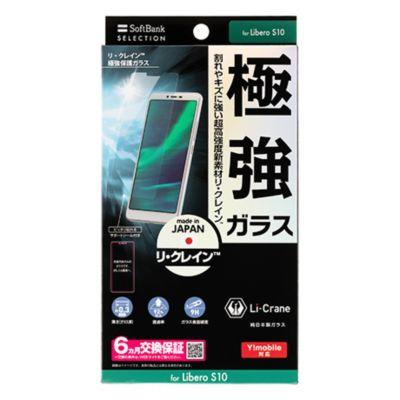 SoftBank SELECTION リ・クレイン 極強保護ガラス for Libero S10