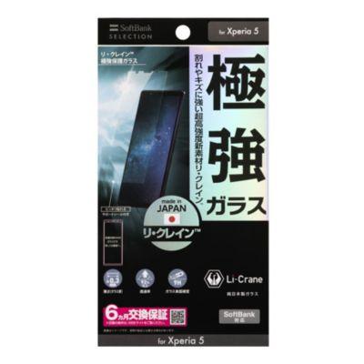 SoftBank SELECTION リ・クレイン(TM) 極強保護ガラス for Xperia 5