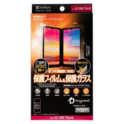 SoftBank SELECTION 極薄保護ガラス&ガラスコーティングフィルムセット for LG G8X ThinQ