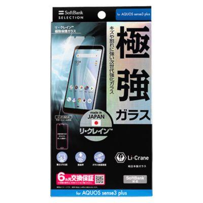 SoftBank SELECTION リ・クレイン(TM) 極強保護ガラス for AQUOS sense3 plus