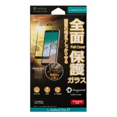 SoftBank SELECTION フレームカバー保護ガラス for Android One S7