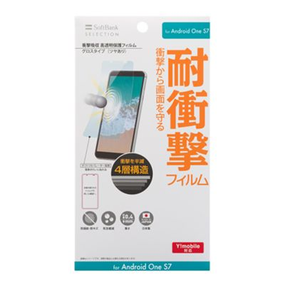 SoftBank SELECTION 衝撃吸収 高透明保護フィルム for Android One S7