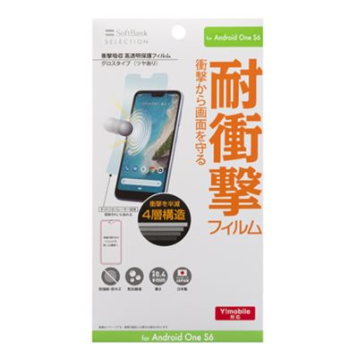 SoftBank SELECTION 衝撃吸収 高透明保護フィルム for Android One S6