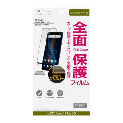 SoftBank SELECTION 3Dフルカバー高透明保護フィルムfor ZTE Axon 10 Pro 5G
