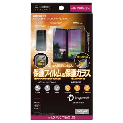 SoftBank SELECTION 極薄保護ガラス&ガラスコーティングフィルム(2枚)セット for LG V60 ThinQ 5G