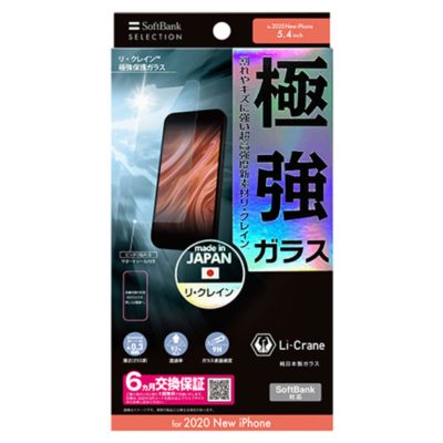 SoftBank SELECTION リ・クレイン(TM) 極強保護ガラス for iPhone 12 mini クリア