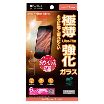 SoftBank SELECTION 抗ウイルス 抗菌 極薄 保護ガラス for iPhone 12 mini