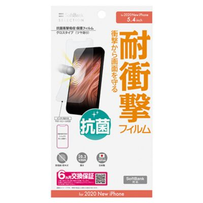 SoftBank SELECTION 抗菌衝撃吸収 保護フィルム for iPhone 12 mini クリア