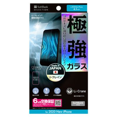 SoftBank SELECTION リ・クレイン(TM)  極強保護ガラス for iPhone 12 Pro / iPhone 12 クリア