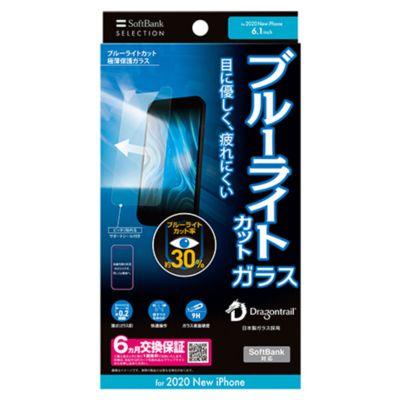 SoftBank SELECTION ブルーライトカット極薄保護ガラス for iPhone 12 Pro / iPhone 12 クリア