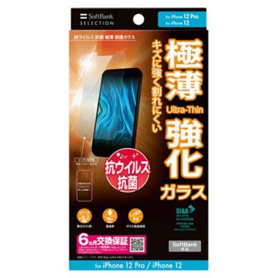 SoftBank SELECTION 抗ウイルス 抗菌 極薄 保護ガラス for iPhone 12 Pro / iPhone 12