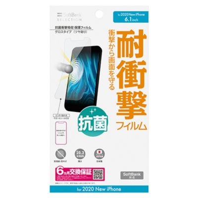 SoftBank SELECTION 抗菌衝撃吸収 保護フィルム for iPhone 12 Pro / iPhone 12 クリア