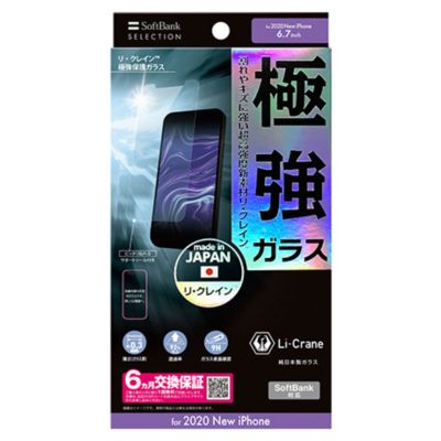 SoftBank SELECTION リ・クレイン(TM)  極強保護ガラス for iPhone 12 Pro Max