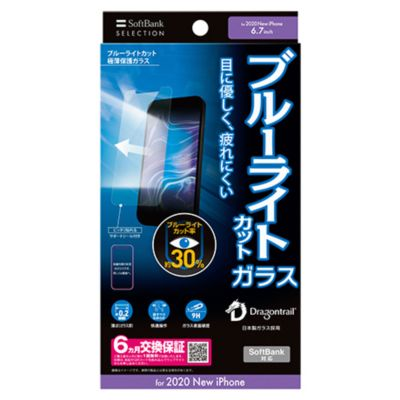 SoftBank SELECTION ブルーライトカット極薄保護ガラス for iPhone 12 Pro Max