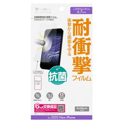 SoftBank SELECTION 抗菌衝撃吸収 保護フィルム for iPhone 12 Pro Max
