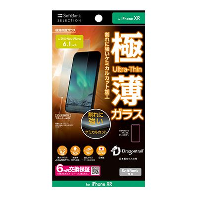 SoftBank SELECTION 極薄保護ガラス for iPhone XR
