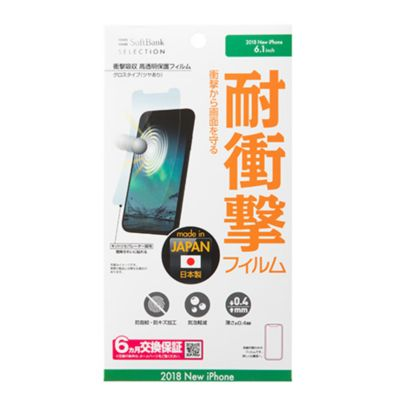 SoftBank SELECTION 衝撃吸収 高透明保護フィルム for iPhone XR