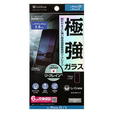 SoftBank SELECTION リ・クレイン™ 極強保護ガラス for iPhone 11 Pro / iPhone XS / X