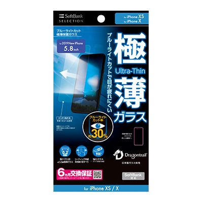 SoftBank SELECTION ブルーライトカット 極薄保護ガラス for iPhone 11 Pro / iPhone XS / X