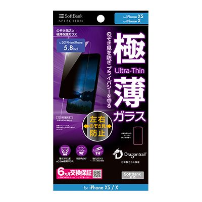 SoftBank SELECTION のぞき見防止 極薄保護ガラス for iPhone XS / X