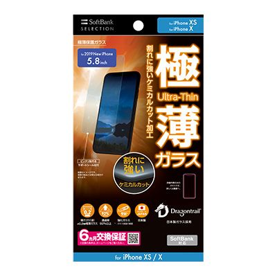 SoftBank SELECTION 極薄保護ガラス for iPhone XS / X