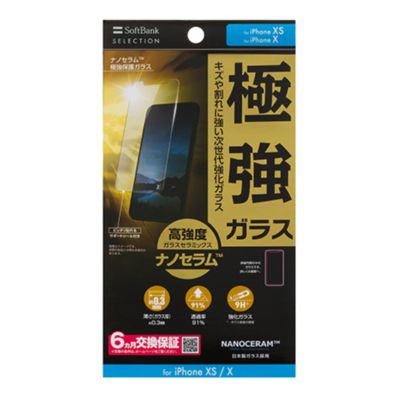 SoftBank SELECTION ナノセラム™ 極強保護ガラス for iPhone XS / X