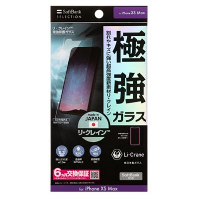 SoftBank SELECTION リ・クレイン™ 極強保護ガラス for iPhone XS Max
