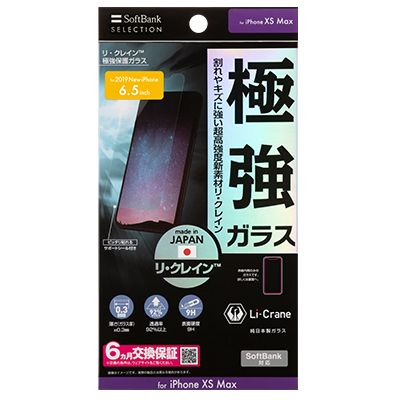 SoftBank SELECTION リ・クレイン™ 極強保護ガラス for iPhone 11 Pro Max / iPhone XS Max