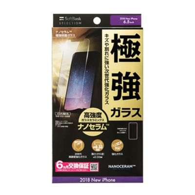 SoftBank SELECTION ナノセラム™極強保護ガラス for iPhone XS Max