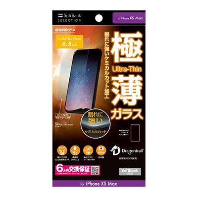 SoftBank SELECTION 極薄保護ガラス for iPhone XS Max