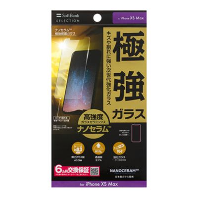 SoftBank SELECTION ナノセラム™ 極強保護ガラス for iPhone XS Max