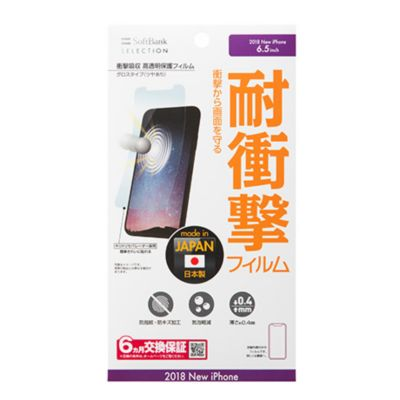 SoftBank SELECTION 衝撃吸収 高透明保護フィルム for iPhone XS Max