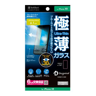 SoftBank SELECTION ブルーライトカット 極薄保護ガラス for iPhone 11 / iPhone XR